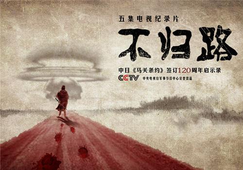 军事纪实 大型电视纪录片 不归路 中日 马关条约 签订120周年启示录