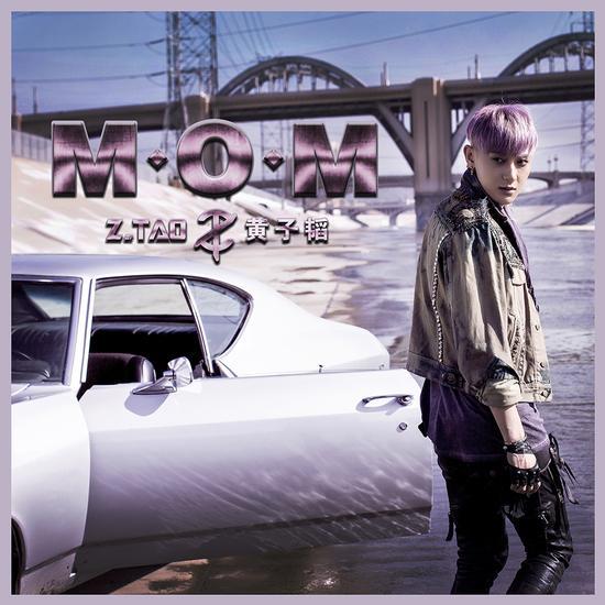 黄子韬全新单曲《mom》首发 献歌母亲