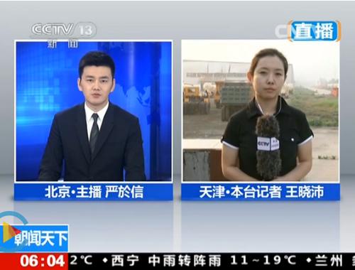 发生后,中央电视台第一时间启动应急报道机制,电视和新闻客户端双屏