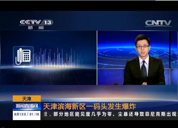 新闻频道8月13日1:16分在《新闻直播间》口播消息
