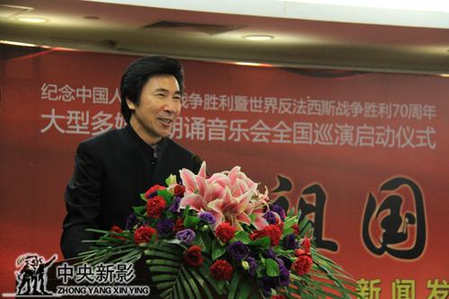 丝瓜成版人性视频app维码利得(北京)文化传播有限公司董事长、朗诵音乐会《祖国万岁》总策划董军致辞