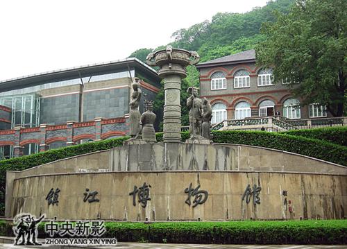 西津渡 镇江博物馆