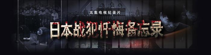 点击↑ 五集纪录片《日本战犯忏悔备忘录》中央新影集团官网专题报道