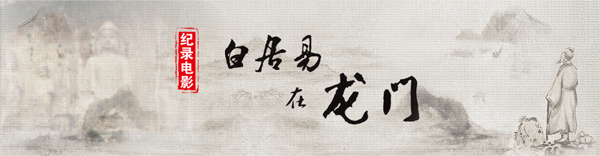 点击↑ 纪录电影《白居易在龙门》 中央新影集团官网专题报道