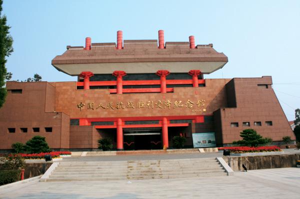 中国人民抗战胜利受降纪念馆-怀化市芷江县中国人民抗日战争胜利芷