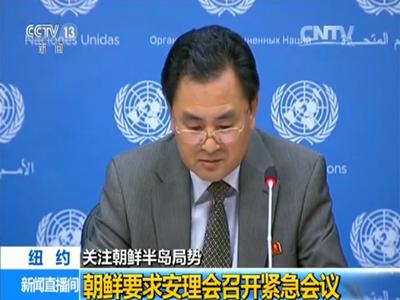 朝鲜要求安理会就朝鲜半岛局势召开紧急会议