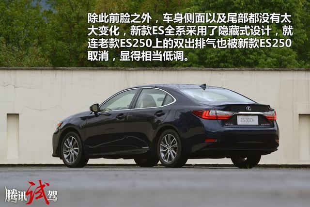 试驾雷克萨斯新款ES300h 坚守那份舒适高清图片