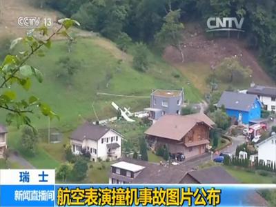 来自德国一个飞行机构的三架小型飞机正在进行飞行表演,事故发生后