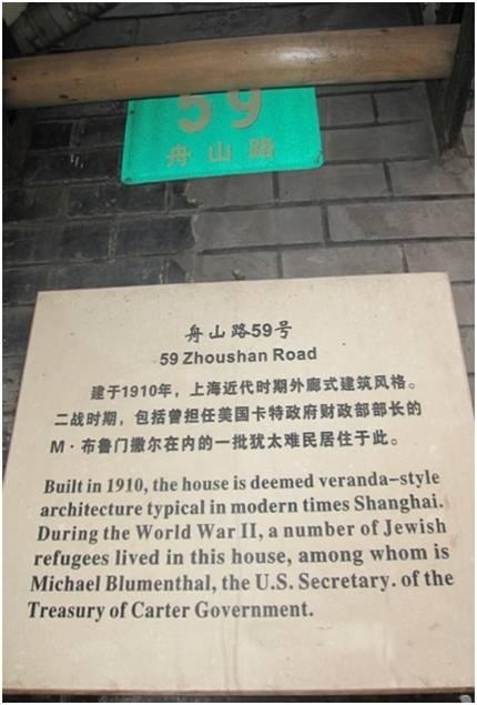 Старый дом Блументаля, ул. Чжоушань 59