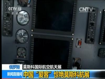 运12飞机对机上的整个航电系统进行了全面升级,为驾驶员提供了人性化