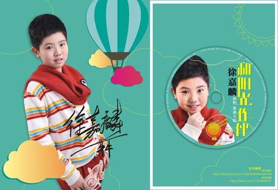 徐嘉麟首张个人演唱专辑《和阳光作伴》于2015年暑假期间由中国唱片总