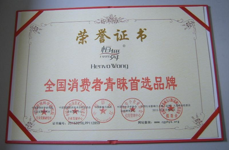 """恒舞丝绸荣获""""中国最具影响力民族品牌"""""""