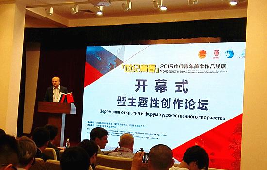 Совместная выставка российских и китайских художников «Молодость века» проходит в Пекине