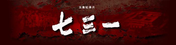 点击↑ 五集纪录片《七三一》中央新影集团官网专题报道