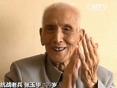 张玉华 百岁将军的抗战传奇