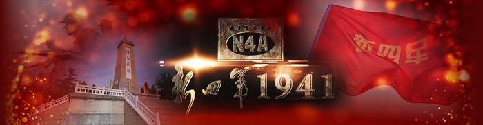点击↑ 六集文献纪录片《新四军 1941》中央新影集团官网专题报道