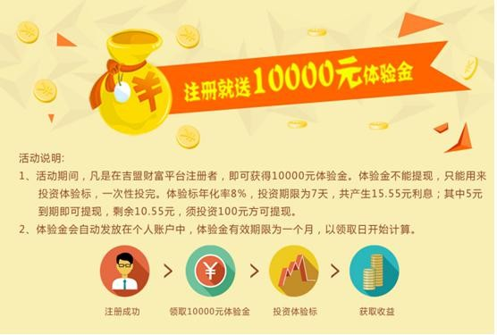 注册送10000元体验金_注册送体验金68