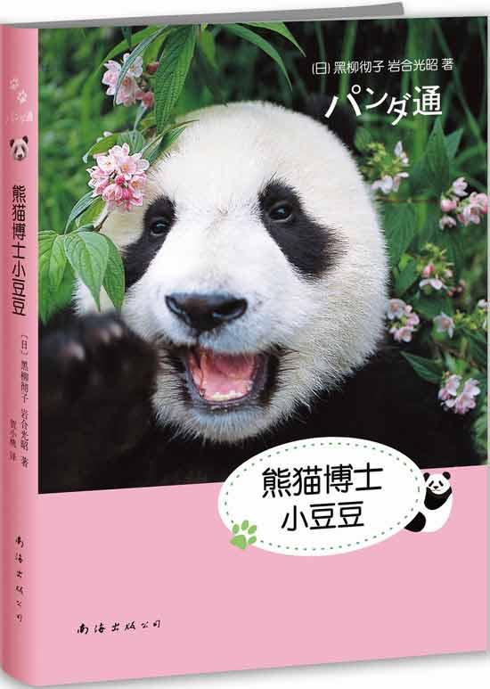 最萌小动物  小熊猫