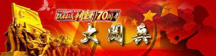 点击↑ 抗日战争胜利70周年大阅兵中央新影集团官网专题报道