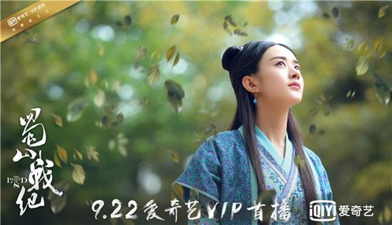 蜀山战纪第4季预告片