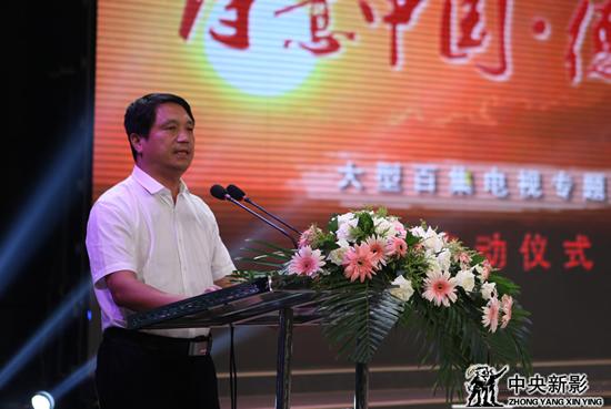 中央新影集团微电影发展中心主任、《诗意中国》总制片人郑子致辞