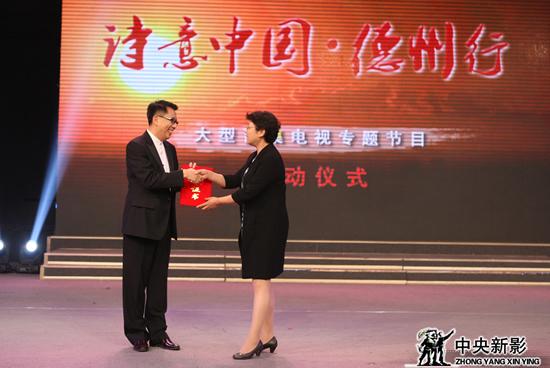 邱台长向著名朗诵艺术家、活动总导演、主持人张宏颁发荣誉证书