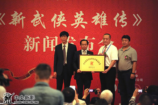 颁发中央新影国际微电影频道联盟铜牌
