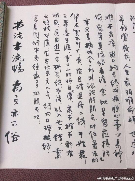 徐静蕾父亲书法作品 老老徐也写得一手好字-徐静蕾彻底诠释不会书法