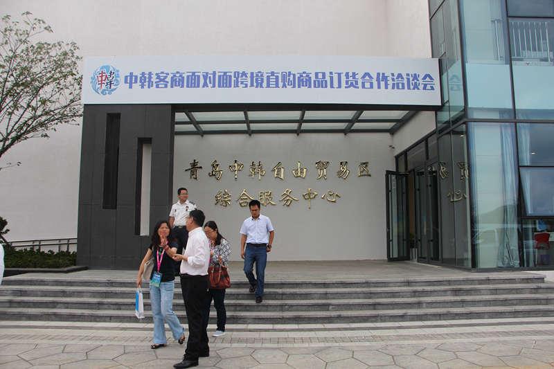 青岛中韩自由贸易区综合服务中心
