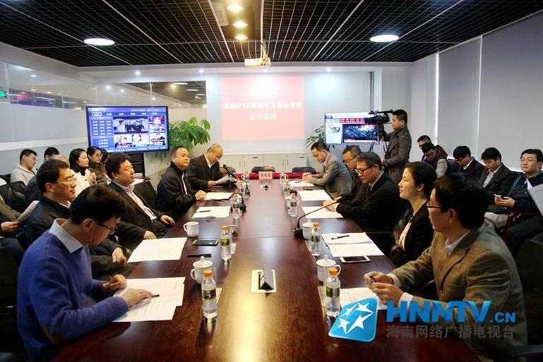 海南IPTV播控平台整合合作签约仪式现场