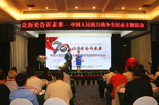 中国人民抗日战争全纪录主题系列活动在晋中市举行
