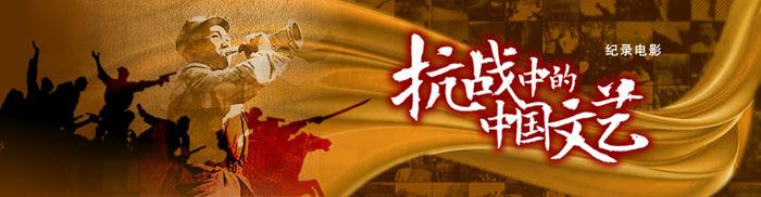 点击↑纪录电影《抗战中的中国文艺》中央新影集团官网专题报道
