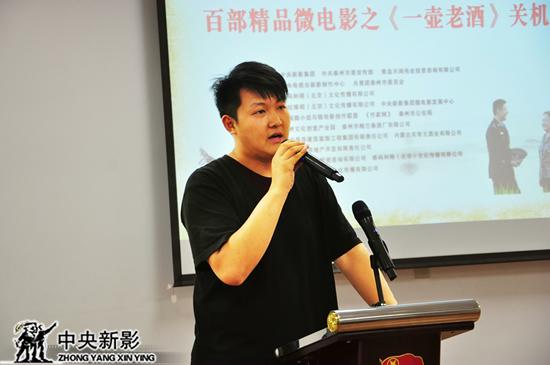 微电影《一壶老酒》导演陆维伦代表影片主创团队发言