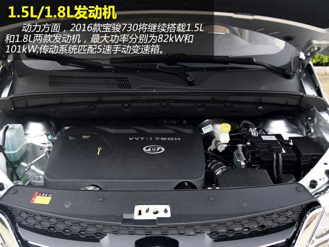 2016款寶駿730購車手冊 推薦兩款豪華型高清圖片