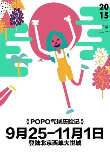 2015 popo气球历险记-亚洲巡展首站