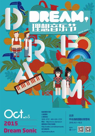 理想音乐节海报