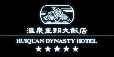 汇泉王朝大酒店(Hotel Huiquan dinasty):http://www.hqdynasty.com/en/index.html