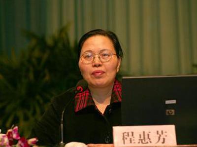 程惠芳在参加会议