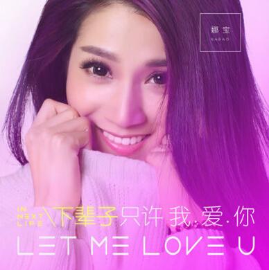 娜宝首张原创单曲《下辈子只许我爱你》创日均点击百万新高