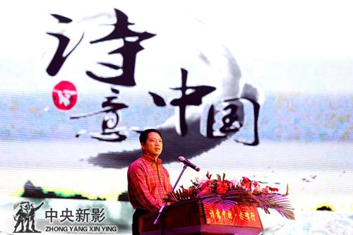 中央新影集团微电影发展中心主任、《诗意中国》栏目总制片人郑子致辞