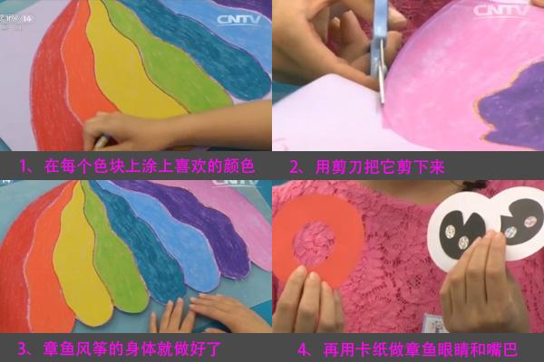 步骤,块跟红果果,绿泡泡一起来学习制作手工风筝吧