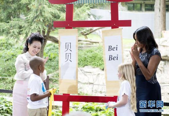 السيدة الصينية الأولى تزور حديقة الحيوان الوطنية في واشنطن