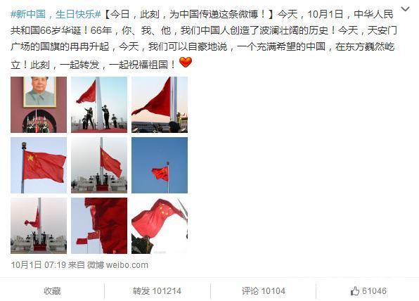 """""""今日,此刻,为中国传递这条微博"""" 引网友转发热潮为祖国庆生"""