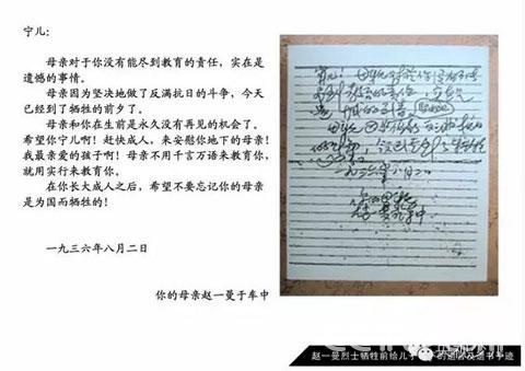 这是抗日女英雄赵一曼烈士,在生命最后留给儿子的一封家书;她曾在