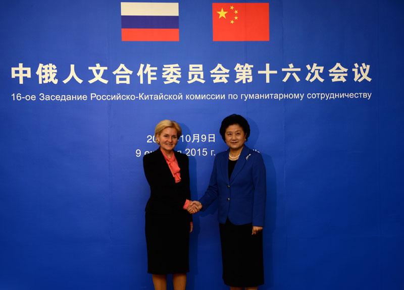 Вице-премьеры Лю Яньдун и Ольга Голодец провели заседание комиссии КНР и РФ по гуманитарным обменам