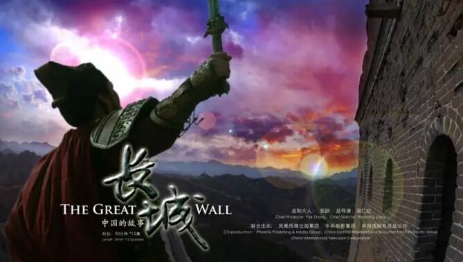 《长城:中国的故事》