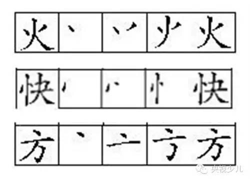 汉字笔顺规则大全,为孩子和自己收藏