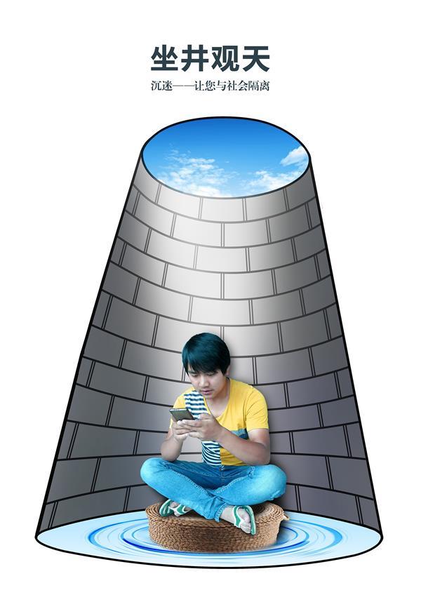 2015中国好网民 公益广告设计活动平面作品