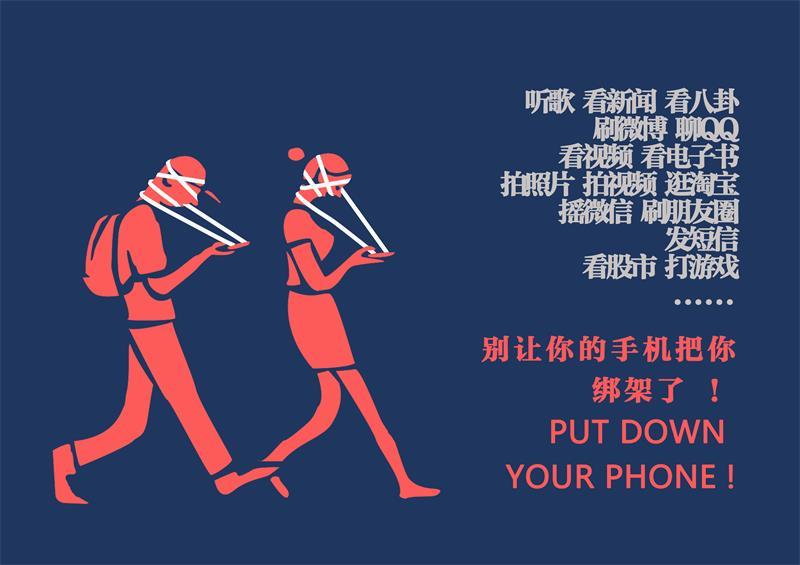 """""""2015中国好网民 公益广告设计活动""""平面作品52号:别让你的手机把你"""