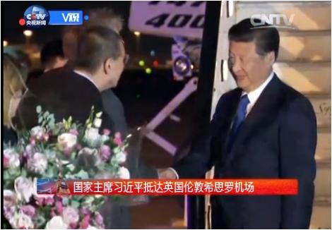 央視新聞客戶端V觀視頻報道國家主席習近平抵達英國倫敦希斯羅機場